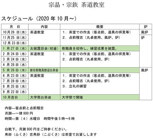201016_tea.jpg