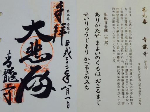 100801_seiryu-sign.jpg