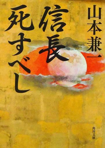 151211_nobunagasisubesi.jpg