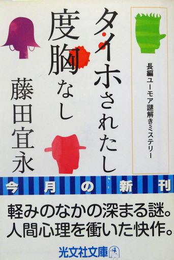160616_fujita-taiho.jpg