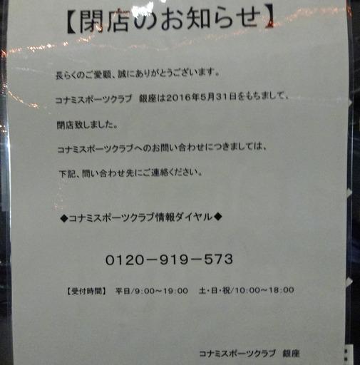 160706_konami2.jpg