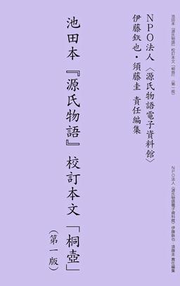 170204_ikeda-cover.jpg