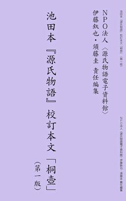 源氏物語』の池田本と国冬本に関...