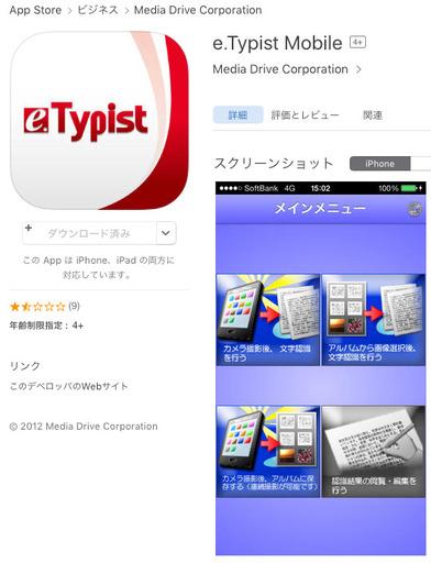 170227_e.Typist-Mobile.jpg