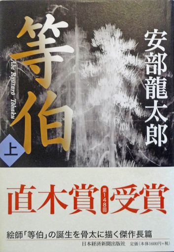 170301_touhaku1.jpg