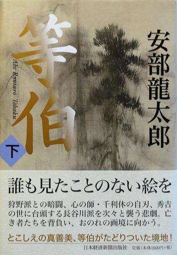 170301_touhaku2.jpg