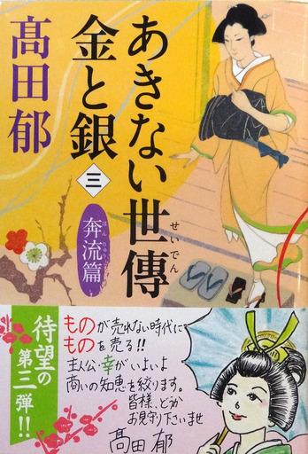 170313_akinai.jpg
