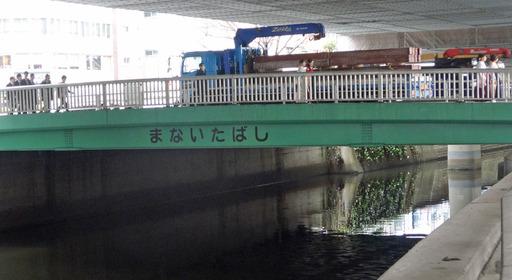 170323_manaitabashi.jpg