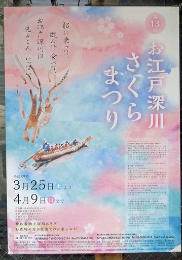 170325_poster.jpg