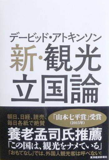 170422_book-kanko.jpg