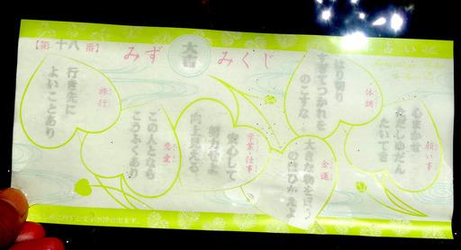 170430_mizumikuji.jpg