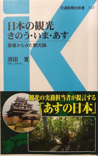 170524_kanko.jpg