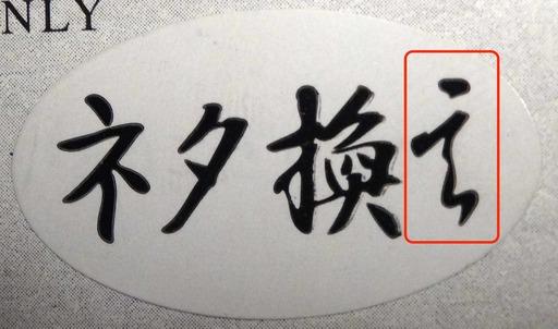 170602_netakae.jpg
