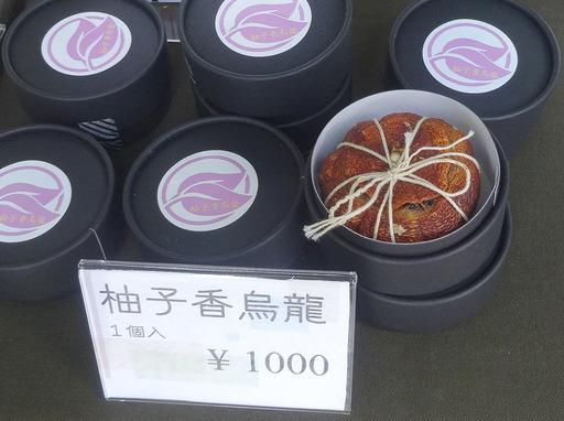 170603_yuzu.jpg