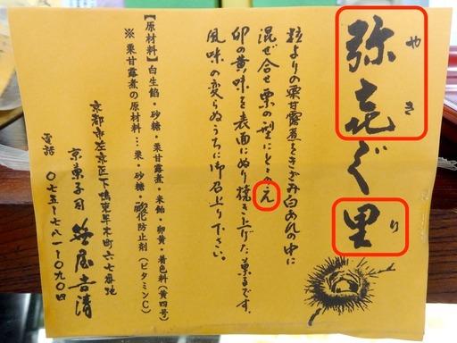 170617_yakiguri.jpg