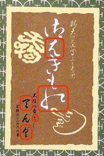 170620_hakimono1.jpg