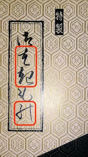 170620_hakimono2.jpg