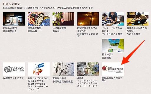 170622_be-kyoto.jpg