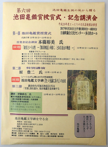 170625_fukuro.jpg