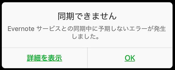 170809_error.jpg