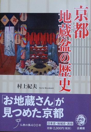 170811_jizo.jpg