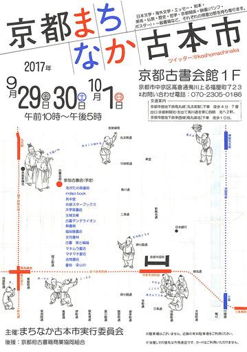 170813_kosyo1.jpg