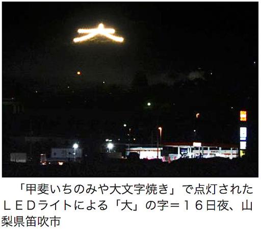 170817_fuefuki.jpg