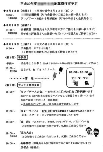 170819_jizou2.jpg