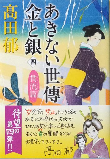 170823_akinai4.jpg
