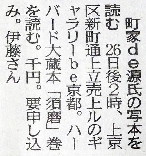 170824_sinbun.jpg