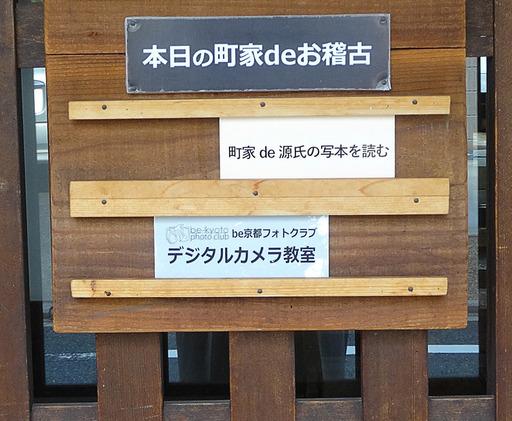 170826_machiyaG.jpg