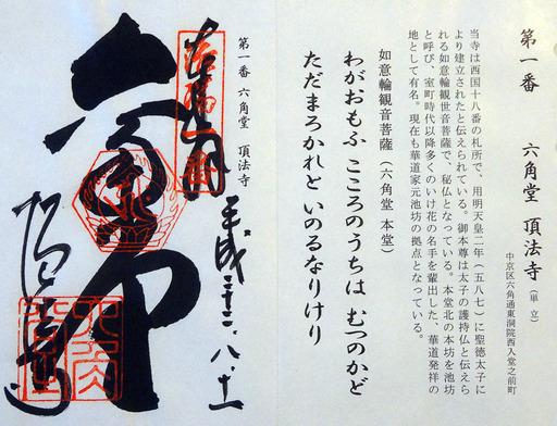 170904_rokkaku.jpg