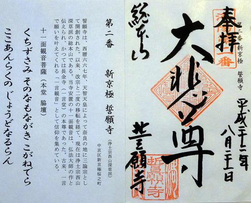 170905_seiganji.jpg