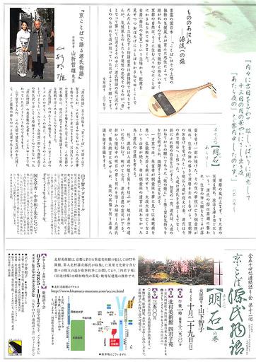170916_yamasita2.jpg