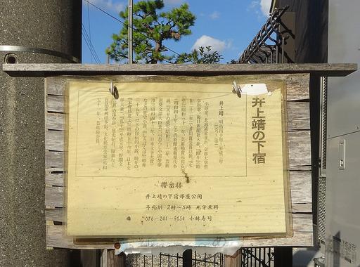 170930_inoue-kanban.jpg