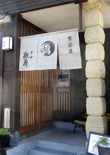 170930_teahouse.jpg