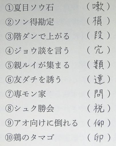 171025_souseki.jpg