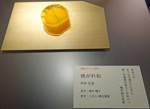 171029_来ぬ人1.jpg