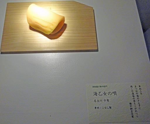 171029_来ぬ人2.jpg