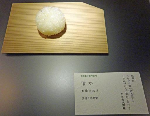 171029_秋風に2.jpg