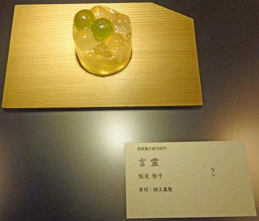 171029_言霊.jpg