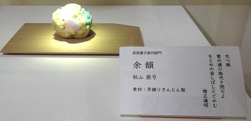 171030_天つ風・余韻.jpg
