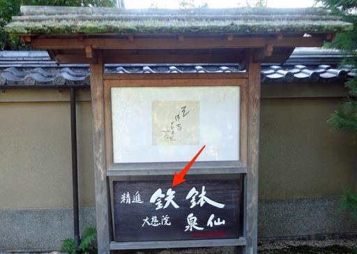 171103_daijiin2.jpg