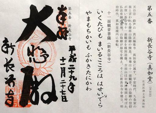 171127_sinnyodo-syuin.jpg