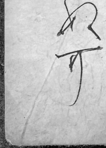 171216_ni-besi.jpg