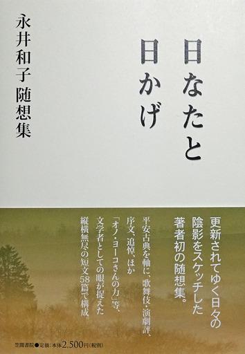 180116_nagai.jpg