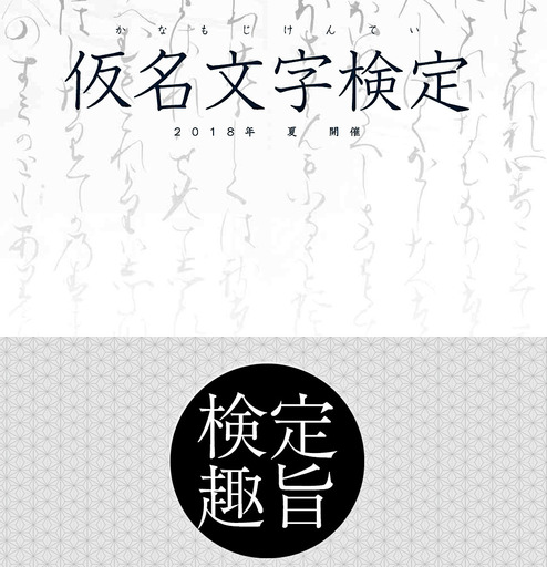 180123_kentei.jpg