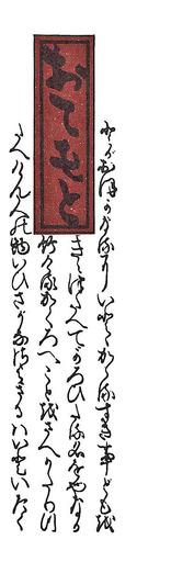 180211_hasi-genji.jpg