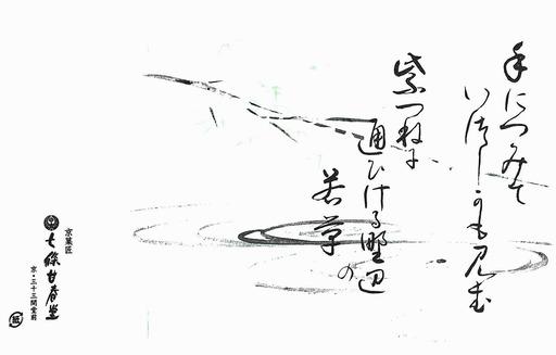 180211_kansyundo-G.jpg