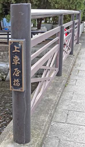 180213_kamikuruma-kanji.jpg